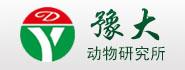 河南省豫大动物研究所