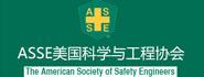 ASSE美国科学与工程协会