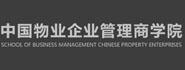 中国物业企业管理商学院