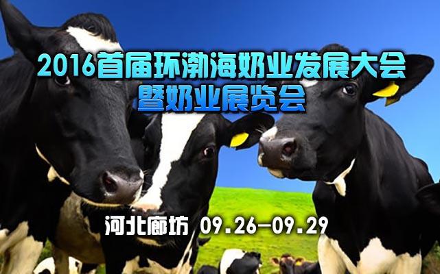 2016首届环渤海奶业发展大会暨奶业展览会