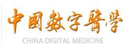 《中国数字医学》杂志社