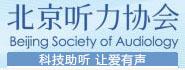 北京听力协会