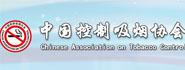 中国控制吸烟协会