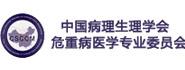 中国病理生理学会危重病医学专业委员会