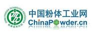 中国建筑材料联合会粉体技术分会