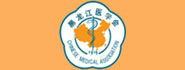 黑龙江省医学会