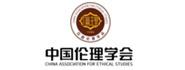 中国伦理学会