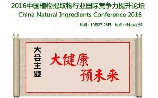 2016中国植物提取物行业国际竞争力提升论坛