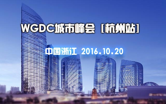 2016 WGDC 城市峰会[杭州站]