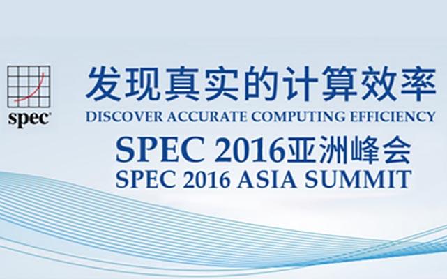 发现真实的计算效率——SPEC 2016亚洲峰会
