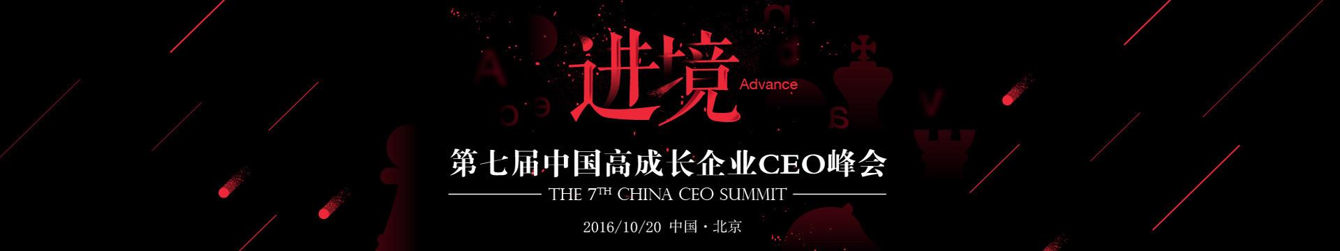 第七届中国高成长企业CEO峰会