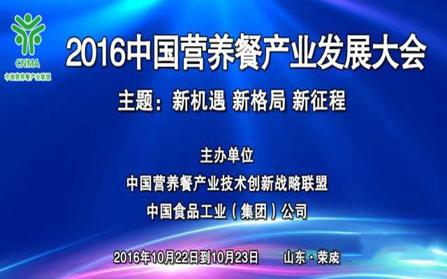 2016中国营养餐产业发展大会
