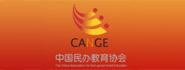 中国民办教育协会