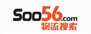 物流搜索网(Soo56)
