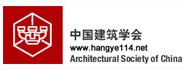 中国建筑学会建筑经济分会