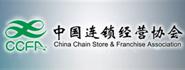 中国连锁业经营协会