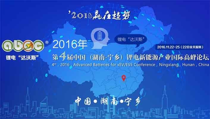 2016年第4届中国(湖南·宁乡)锂电新能源产业国际高峰论坛