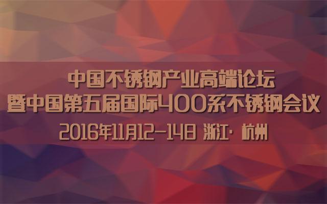 中国不锈钢产业高端论坛暨中国第五届国际400系不锈钢会议
