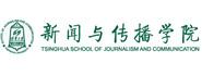 清华大学新闻与传播学院