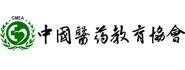中国医药教育协会培训部