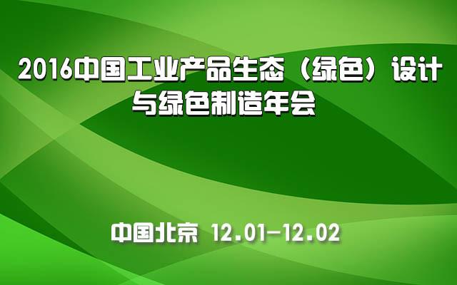 2016中国工业产品生态(绿色)设计与绿色制造年会