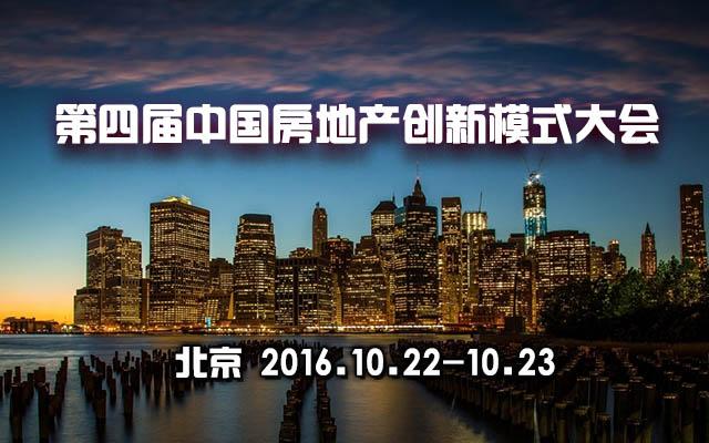 2016第四届中国房地产创新模式大会