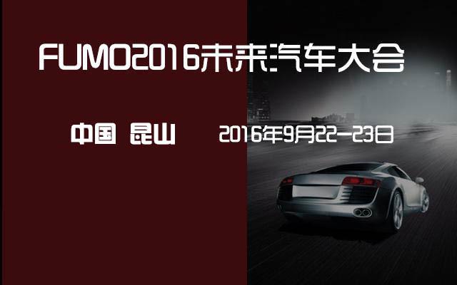 FUMO2016未来汽车大会