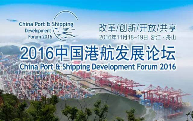 2016中国港航发展论坛