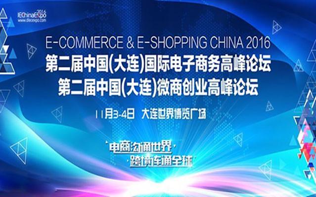 2016第二届中国(大连)国际电子商务高峰论坛