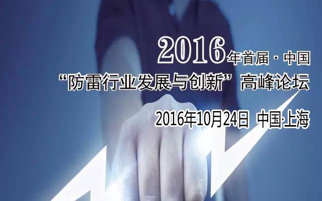 2016 首届中国防雷行业发展与创新高峰论坛