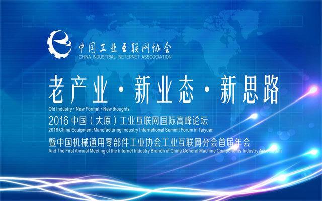 2016中国(太原)工业互联网国际高峰论坛