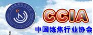 中国炼焦行业协会