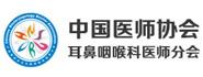 中国医师协会耳鼻咽喉科医师分会