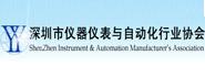 深圳市仪器仪表与自动化行业协会