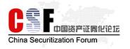 中国资产证券化论坛(CSF)
