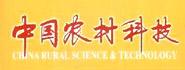 中国农村科技杂志社