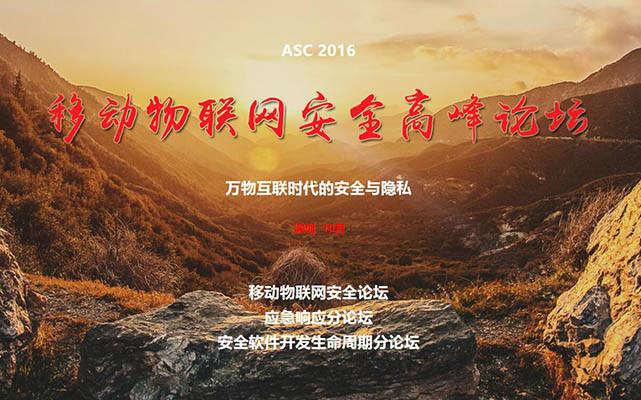 2016 ASC 移动物联网安全高峰论坛
