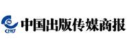 中国出版传媒商报社