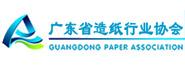广东省造纸行业协会