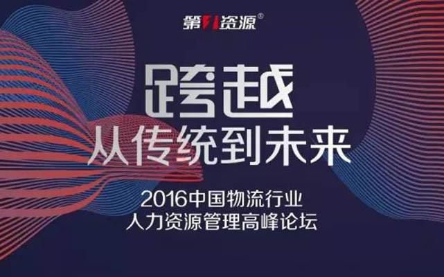 2016中国物流行业人力资源管理高峰论坛