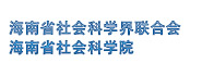 海南省社会科学界联合会