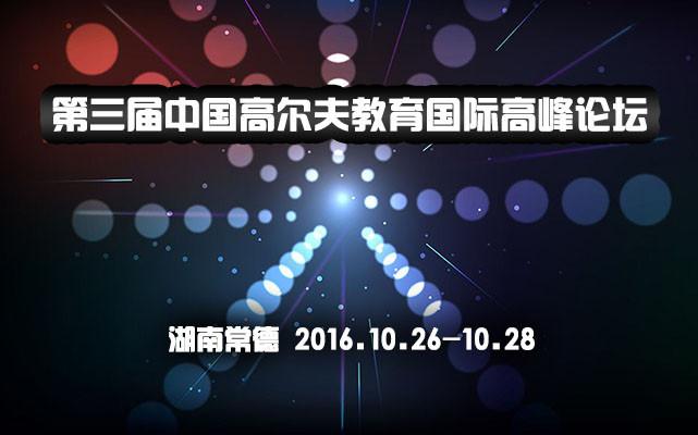 2016第三届中国高尔夫教育国际高峰论坛