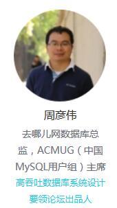 SDCC 2016中国软件开发者大会