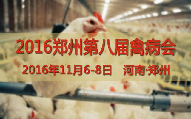 2016郑州第八届禽病会
