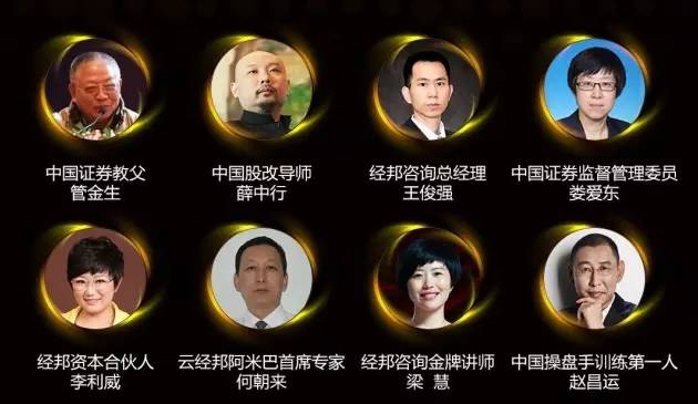 2016中国(上海)股权价值高峰会