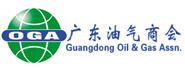 广东油气商会