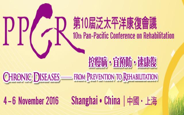 第十届泛太平洋康复会议( PPCR 2016)