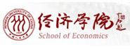 中国人民大学经济学院