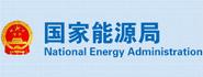 中华人民共和国国家能源局