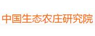 中国生态农庄研究院